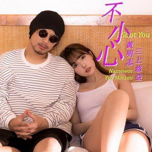 Sao JAV Yua Mikami là ai và thành công đến mức nào?